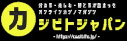 カジビトジャパン