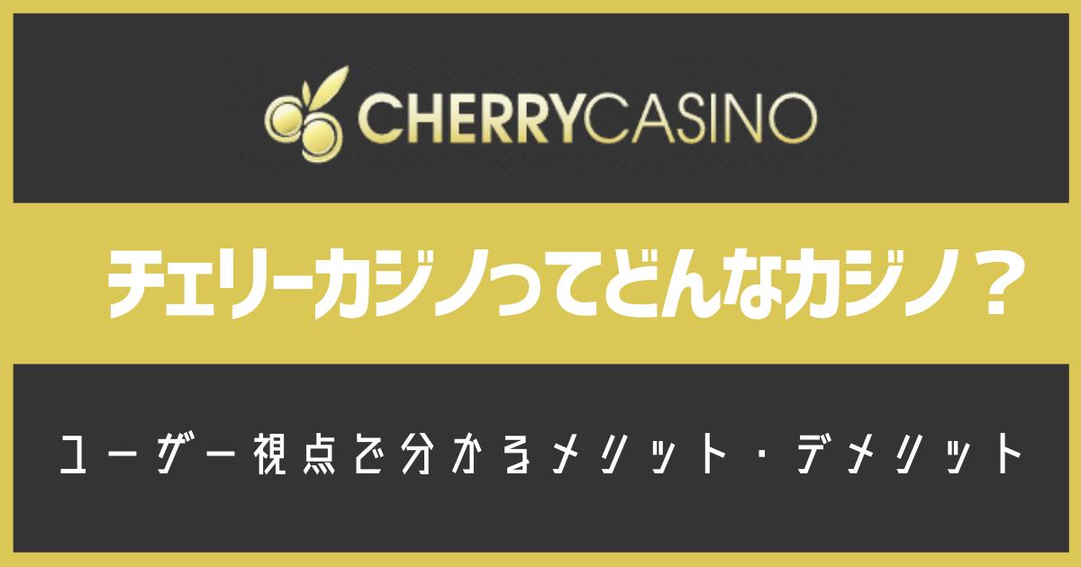 チェリーカジノってどんなカジノ?ユーザー視点で分かるメリットデメリット