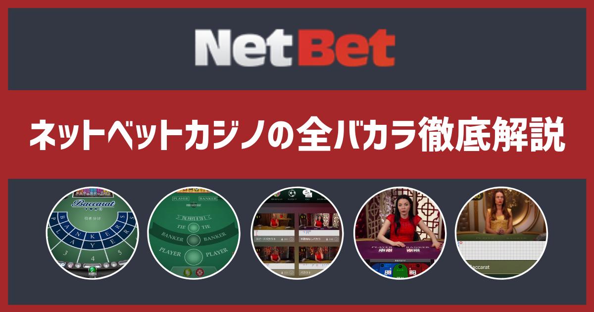 ネットベットカジノの全バカラ徹底解説