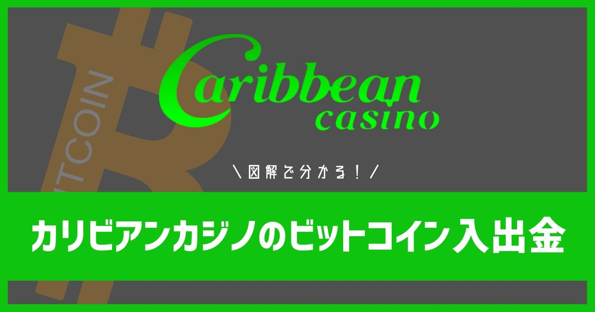 カリビアンカジノのビットコイン入出金