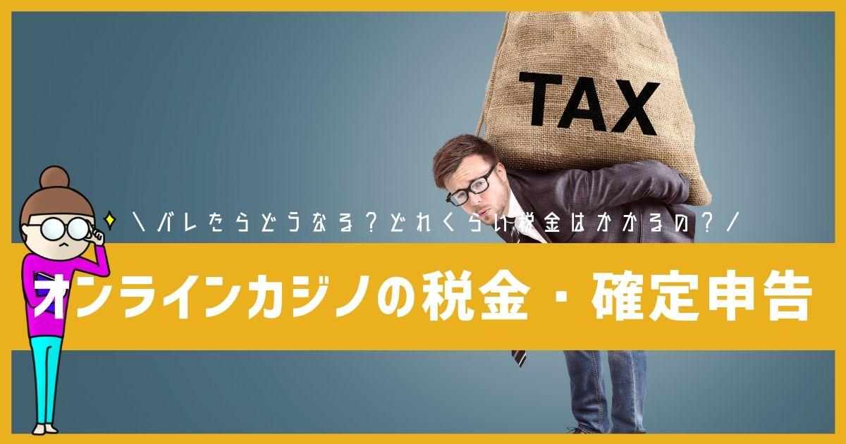 かじ 税金 オンライン ノ