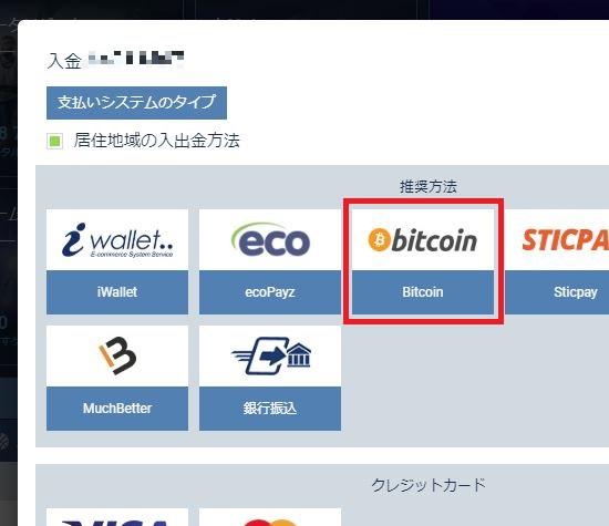 1XBETのビットコイン入出金!図解手順から手数料体系まで詳しく紹介します - カジビトジャパン