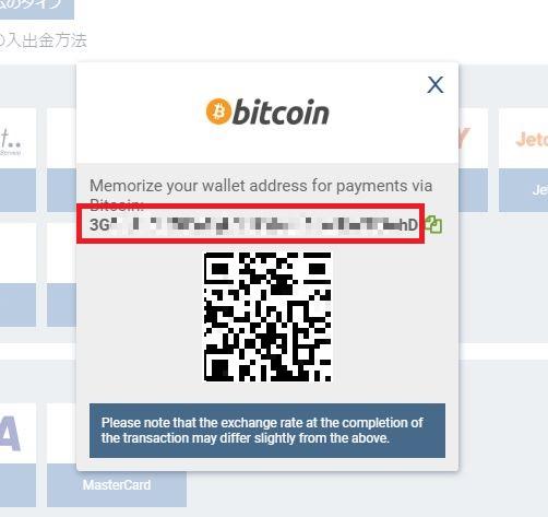 【図解】1XBETのビットコイン入金出金マニュアル!入出金限度額・手数料・反映時間など徹底解説|ビットコイン対応オンラインカジノまとめ
